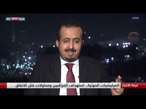 رصاص الميليشيات الحوثية.. تصويب على الأمم المتحدة  - نشر قبل 23 ساعة