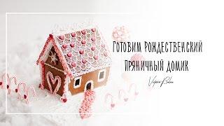 Готовим Рождественский Пряничный домик !
