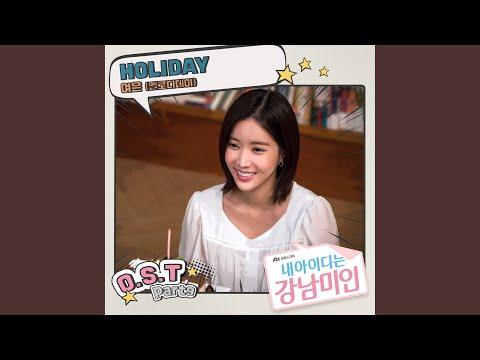 Holiday / Yeo Eun