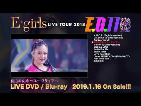 E-girls / LIVE TOUR 2018 ~E.G. 11~ DVD / Blu-ray ダイジェスト映像