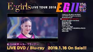 E-girls / LIVE TOUR 2018 ~E.G. 11~ DVD / Blu-ray ダイジェスト映像