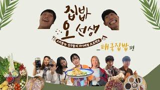 posiylog🌷 집밥오선생2_태국집밥편🇹🇭 (팟타이/똠양꿍/모닝글로리/치킨바질덮밥/코코넛밀크새우볶음/태국식과일샐러드)