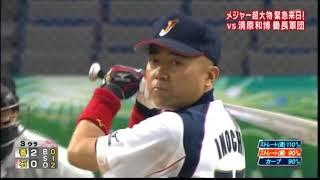 スポーツ王 リアル野球盤 番長JAPAN編 2/3 スポーツ王 リアル野球盤 番...