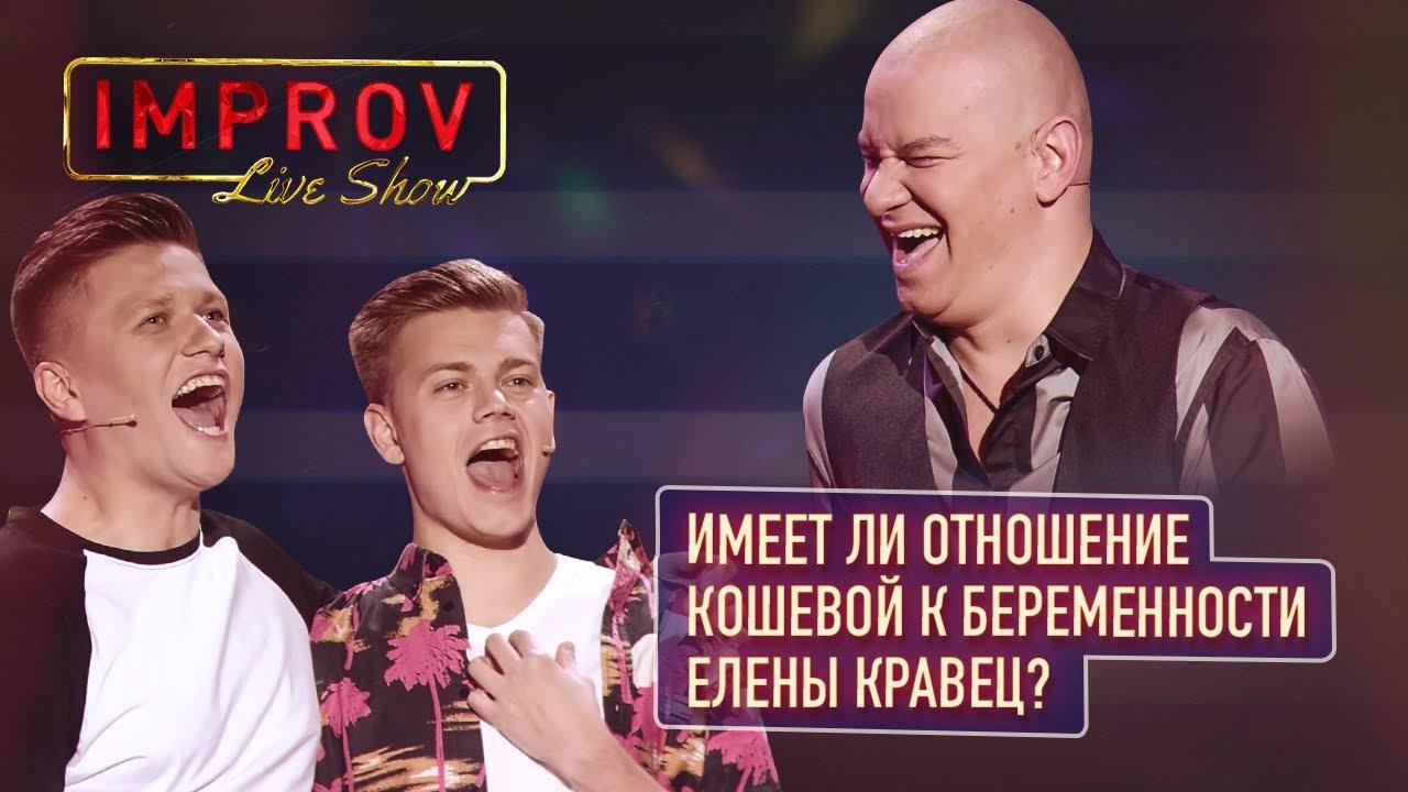 Интервью по слову с Евгением Кошевым - Improv Live Show