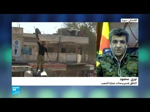 هل لدى الأكراد الدعم الكافي لمواجهة القوات التركية بعد خروجهم من عفرين؟  - نشر قبل 3 ساعة