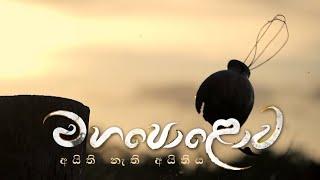 Mahapolawa | Introduction - (2020-12-19) | ITN Thumbnail