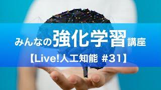 みんなの強化学習講座【 Live!人工知能 #31】 #Live人工知能