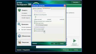 Дополнительные параметры проверки KAV 2009 (14/17)