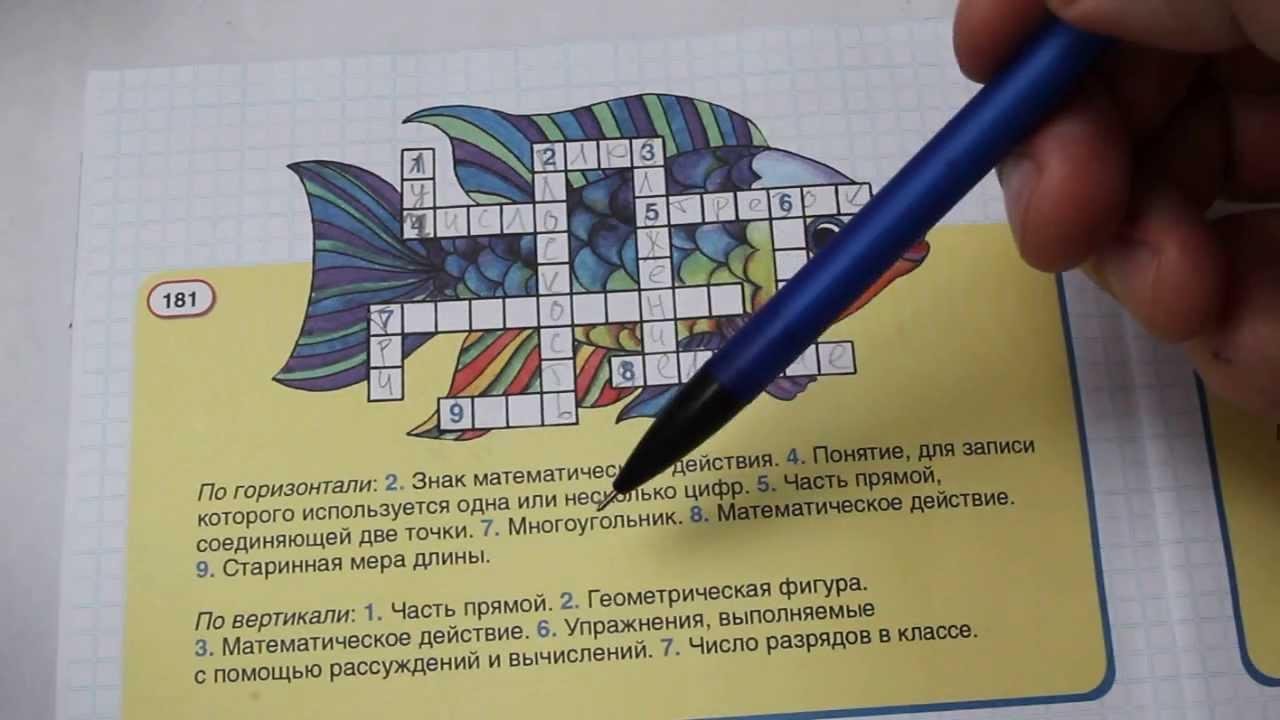 Гдз по математике 5 класс виленкин учебник кроссворд