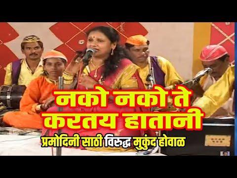 Marathi Qawwali double meaning  Jangi Samna muqabla video Pramodini Sathe vs Mukund Howal 4