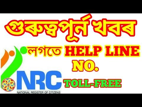 NRC ASSAM 2017.IMPORTANT NEWS FROM SUPRIME COURTগুৰুত্বপূৰ্ন খবৰ॥