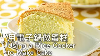 【楊桃美食網】用電子鍋做蛋糕 Using a Rice Cooker to Make Cake thumbnail