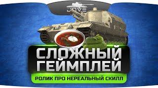 Очень Сложный Геймплей. Ролик про нереальный скилл в World Of Tanks.