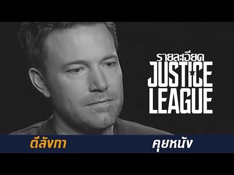 ตีลังกาคุยหนัง - รายละเอียด Justice League