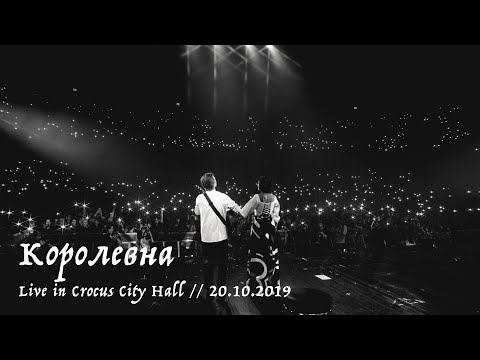 Мельница - Королевна - Live In Crocus City Hall, 20.10.2019
