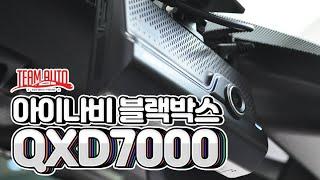 아이나비 블랙박스 QXD7000 둘러보기(feat.쏘렌…