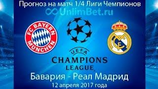 Бавария - Реал Мадрид 12.04.2017: прогноз и ставки
