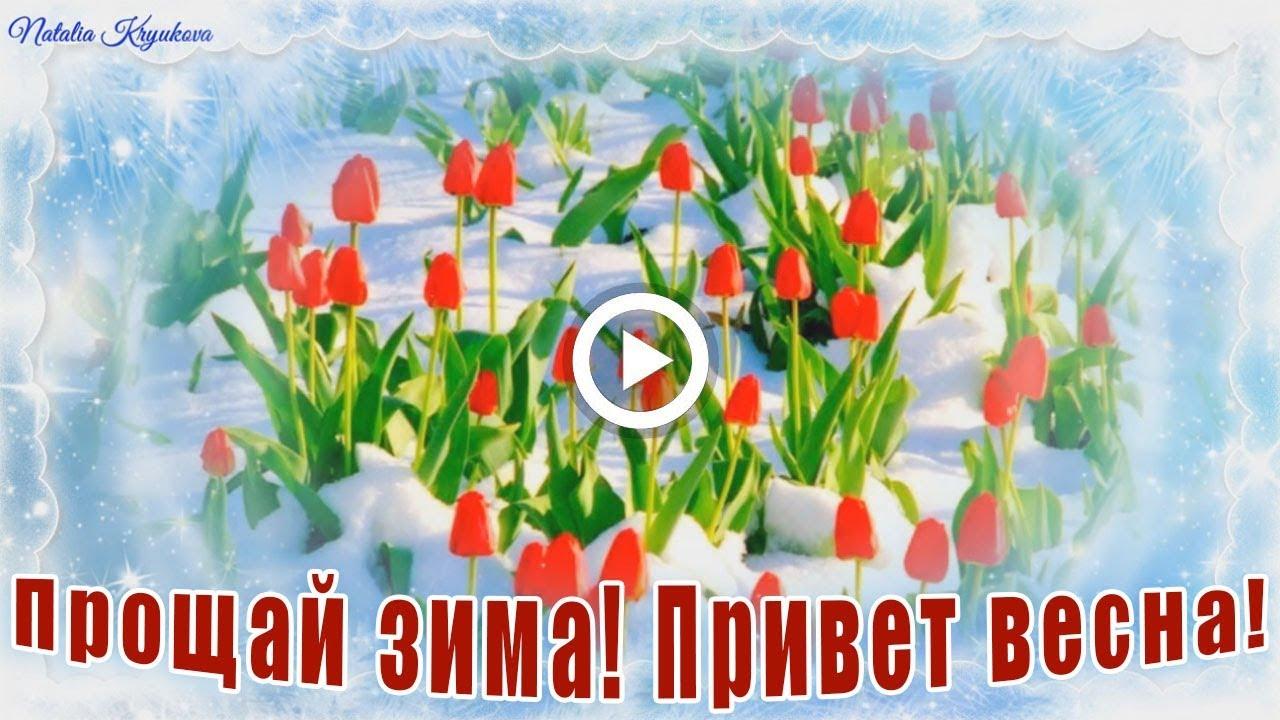 икарус-некогда картинка прощай зима привет весна этом