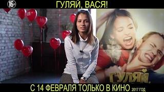 ОНА ХОЧЕТ КОМЕДИЮ! «Гуляй, Вася!» в день всех влюбленных