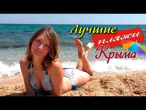 Береговое, Крым 2020 / ЭТО ЛУЧШИЕ ПЛЯЖИ ДЛЯ ДАЙВЕРОВ (Феодосия)