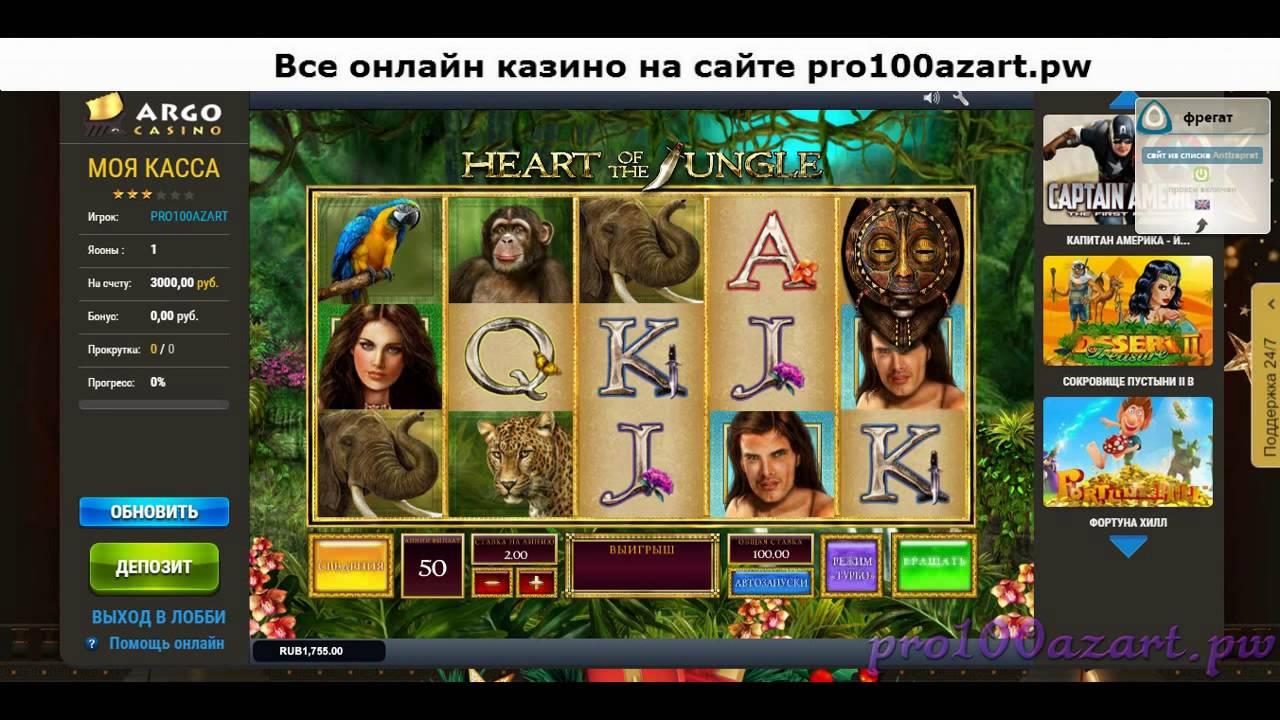 Арго Казино ( ) как играть на официальном сайте