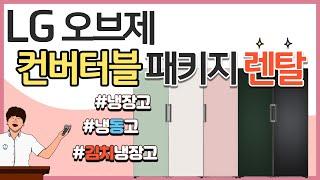 [LG]오브제 컨버터블 패키지(냉장고, 냉동고, 김치냉…