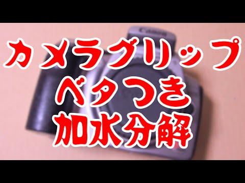 カメラグリップのベタつき(加水分解,EOS Kiss DIGITAL)