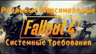 Реальные Максимальные Системные Требования Fallout 4