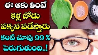 Wow! Get Rid of Your EYE SIGHT with these LEAVES | Home Remedies for EYES | VTube Telugu