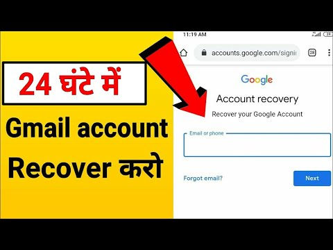 HOW TO RECOVER GMAIL ACCOUNT 2021 || HOW TO POLICE RECOVER GMAIL ACCOUNT 2021