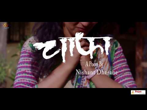 CHAPHA  | 1st Official Video | Finest Marathi Poem Creation Ever | VISUAL WRITE-UP | HD