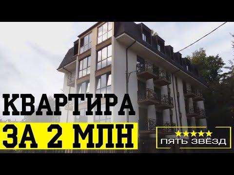 АКЦИЯ! Квартира за 2 млн в ЖК Резиденция 2  #недвижимостьсочи2018