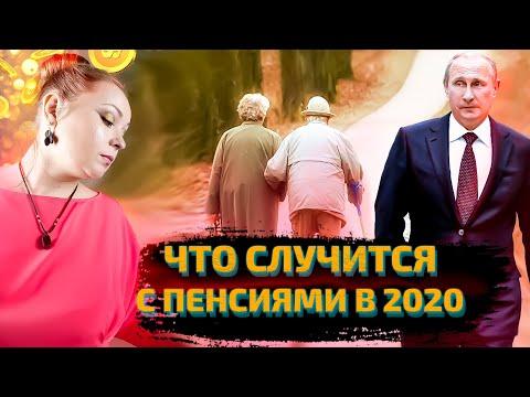 Пенсии отменят в 2020? Карты дали ответ / Прогноз на таро
