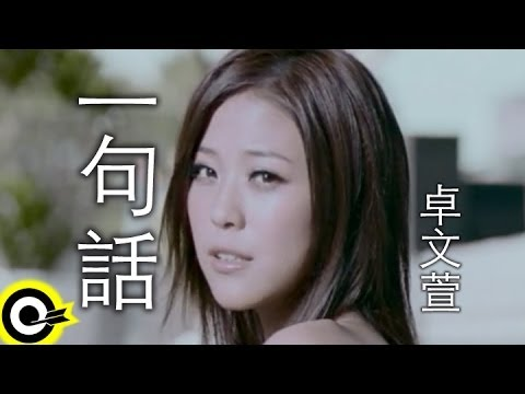 卓文萱 Genie Chuo【一句話 A promise】2008 IBS年度主題曲 Official Music Video