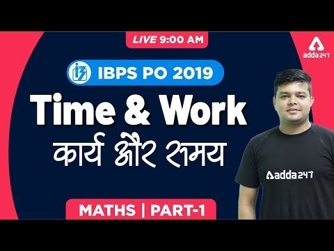 IBPS PO 2019 | Maths | Time And Work