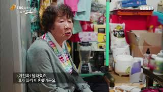 EBS 다큐프라임 - 100세 쇼크- [장수의 역습, 벼랑 끝에 선 노인들]_#001