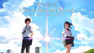 เพลง ประกายแสง (Sparkle). Kimi no na wa. [Thai sub]