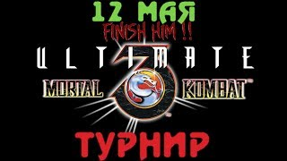 [Турнир] Ultimate Mortal Kombat 3 (U) | Игра на (SEGA Genesis, Mega Drive, SMD) Стрим RUS