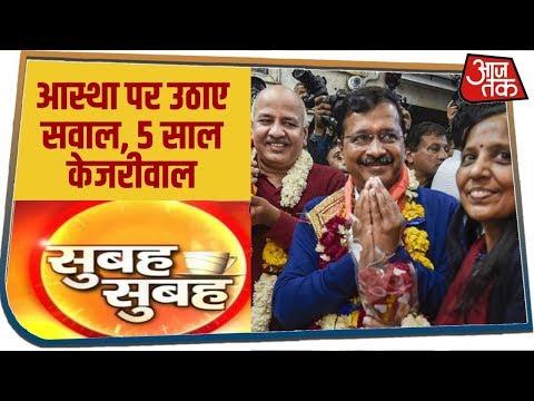 Kejriwal ने प्रचंड