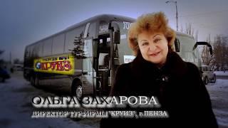 ЭКСКУРСИИ ПО ПЕНЗЕНСКОЙ ОБЛАСТИ - www.krouz-tour.ru(ТУРФИРМА