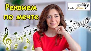 Реквием по мечте - Lux Aeternum - Уроки фортепиано онлайн.