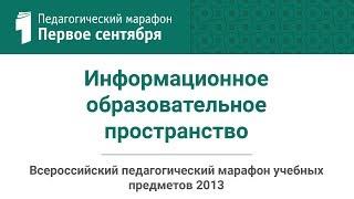 Ирина Васильева. Информационное образовательное пространство(студия ИД