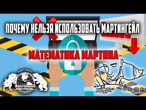 Почему Нельзя Использовать Мартингейл - Математика Мартина