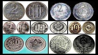 Пробные монеты СССР, Часть 1, 1921-1983 года, Trial coins of the USSR, 1921-1983