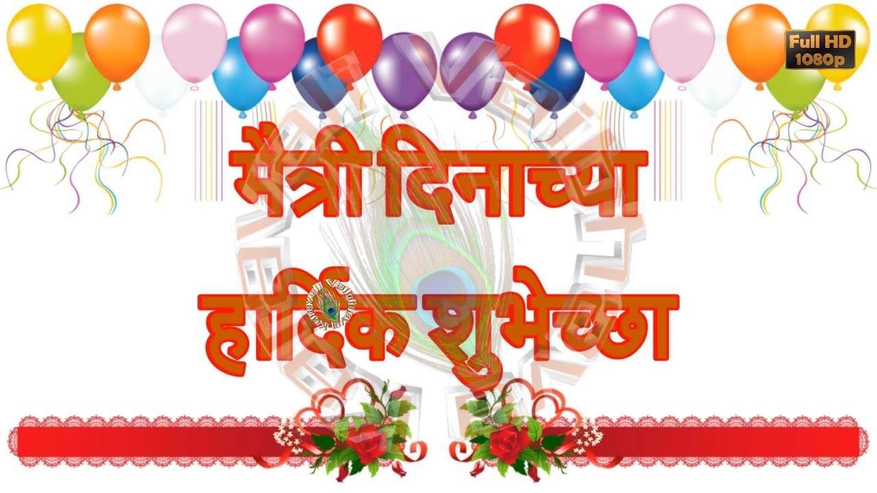 Happy Friendship Day Wishes In Marathiquoteswishesimagewhatsapp
