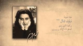 ألسيّدة فَيْروز ... مُرَفْرَفُ الدَلالِ (1955)