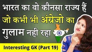 भारत का कौनसा राज्य कभी भी अंग्रेजो का गुलाम नही रहा   Interesting GK Part 19   15 August Special