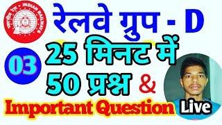RAILWAY GROUP-D 2018   CRASH COURSE   IMPORTANT QUESTIONS & TRICKS :-SahuG Manish 🔥🔥🔥