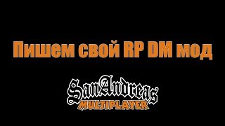 пишем свой первый DM RP мод. Урок 2. SAMP Уроки Скриптинга Pawno