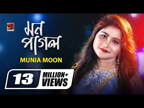 Mon Pagla | by Munia Moon | Eid Special Song 2018 | Official Full Music Video | ☢☢ EXCLUSIVE ☢☢
